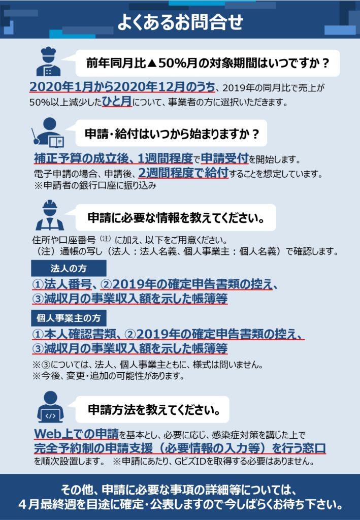 持続化給付金に関するお知らせ(裏面)